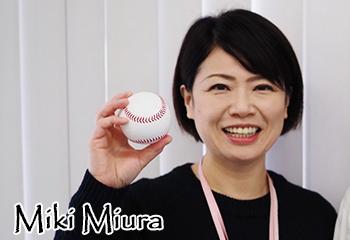 三浦美紀さん