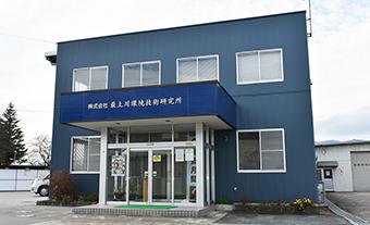 株式会社最上川環境技術研究所(Metri)