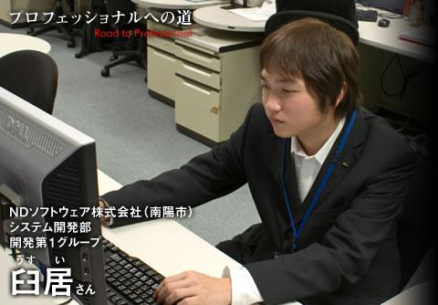 ソフトウェア nd